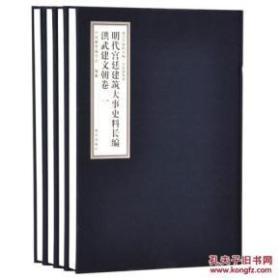 明代宫廷建筑大事史料长编 洪武建文朝卷(16开精装 全四册)