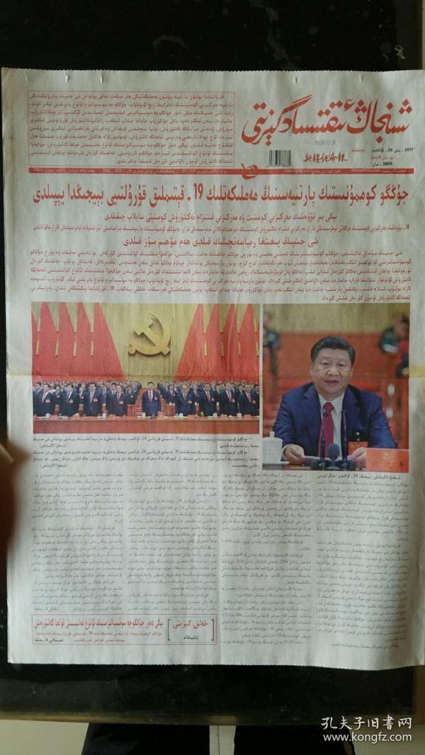 新疆经济报(维吾尔文)2017年10月26日   十九大开幕