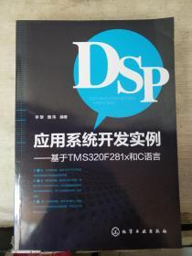 DSP应用系统开发实例-基于TMS320F281x和C语言(2018.4一版一印)
