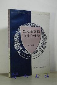 金元全真道内丹心性学(张广保著)三联哈佛燕京学术丛书