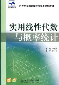 正版图书 实用线性代数与概率统计 /北京大学/9787301160985