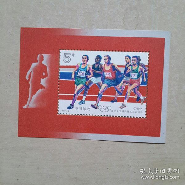 邮票 J  1992-8小型张  第二十五届奥林匹克运动会