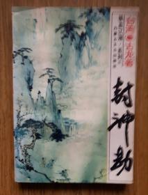 古龙<铁血江湖系列三>: 封神劫 [1994年一版一印 印量较少]