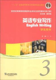 新世纪高等院校英语专业本科生教材(十二五)英语专业写作 3 学生用书 王星 9787544631860