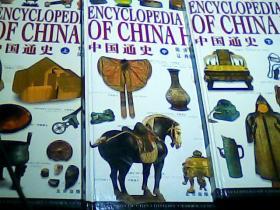 中国通史上中下  包邮挂刷