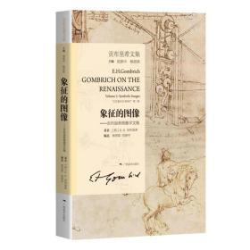 贡布里希文集:象征的图像--贡布里希图像学文集