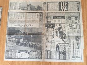 1927年2月7日【大坂每日新闻】两大张八版:大正天皇出丧专刊