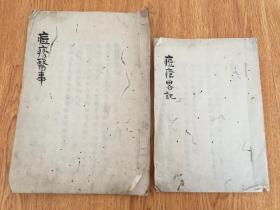 天保辛卯年(1831年)日本手抄医书《痘疹医事》《痘疮处剂略记》两薄册,全汉文抄写