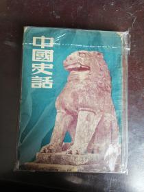 《中国史话》1950年4月新华书店