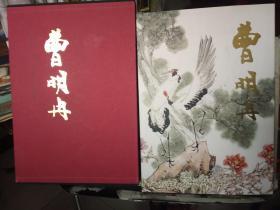 中国当代名家画集:曹明冉【大8开精装本 带书套】