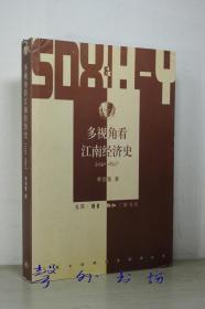 多视角看江南经济史:1250-1850(李伯重著)三联哈佛燕京学术丛书