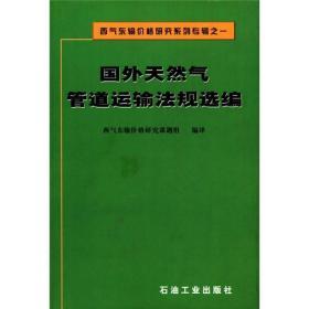 国外天然气管道运输法规选编