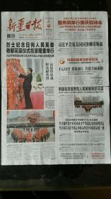 新疆日报 2015年10月1日【烈士纪念日向人民英雄敬献花监仪式在京隆重举行】