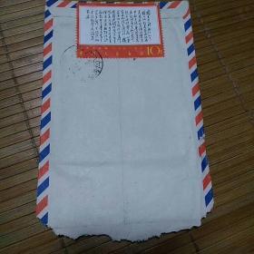 毛主席诗词 《沁园春.长沙》---文革10分邮票  实寄封 【带信一封】,品如图