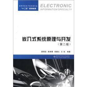 """高等学校电子信息类专业""""十二五""""规划教材:嵌入式系统原理与开发(第2版)"""