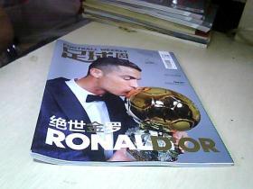 足球周刊   2017年第26期  总第726期