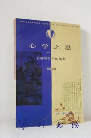心学之思:王阳明哲学的阐释(杨国荣著)三联书店1997年1版1印 三联哈佛燕京学术丛书