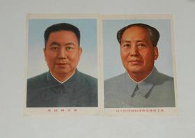 毛主席华主席标准像各一张(32开)
