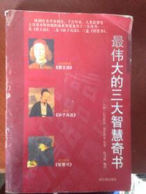 原版!伟大的三大智慧奇书 9787806990100