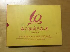 """北京市朝阳区教育委员会2009年出品   国庆60周年纪念册""""我与祖国共奋进"""" 带原包装盒"""