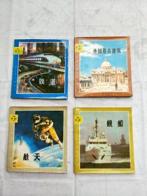 少年儿童知识画库:铁道、航天、舰船、外国著名建筑(4本合售 )