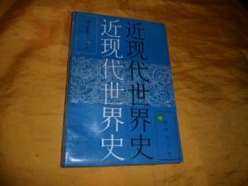 《近现代世界史》 中册
