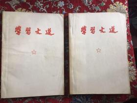 学习文选(一、二、全两册16开,毛泽东1913年11月至1968年3月)