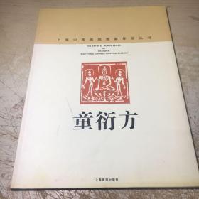 上海中國畫院畫家叢書:童衍方
