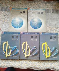 工科类专业通用教材:数学(第三版)1.2.3册+物理(第三版)上下册〈共五册合售〉