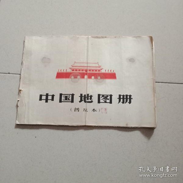 1966年中国地图册