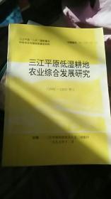 三江平原低湿耕地农业综合发展研究(1991-1995年)