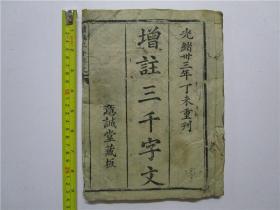 光绪33年16开木刻本《增注三千字文》意诚堂藏板 (1-63页 一册全)