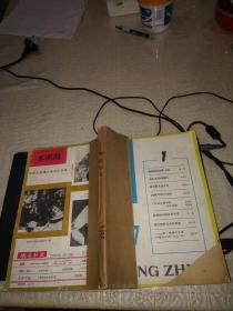 双月刊:地名知识 1980年1--4期 +1979年3.4期共6本合售(馆藏合订本 书脊处糊过牛皮纸).