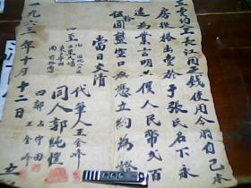 1963卖房契约 【毛笔手写】8开