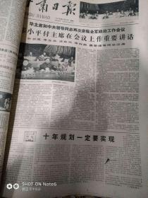 甘肃日报1978年6月合订本