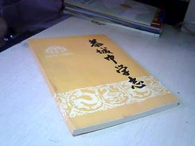 恭城中学志(1938-1993)