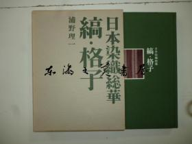 日本染织综华缟・格子 /文化出版局/浦野理一/1973年/日本染织综华 缟・格子