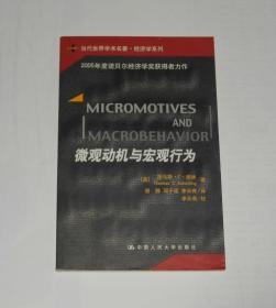 微观动机与宏观行为 2005年1版1印