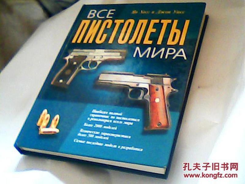 俄文原版ВСЕ ПИСТОЛЕТЫ МИРА(世界所有手枪)