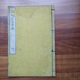 线装古籍  和刻本 《删修近古史谈》卷四   日本历史  1882年出版