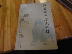江苏城市历史地理