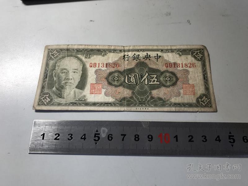 中央银行   金圆券  伍圆 美钞版  林森像   1945年   8品   QB131826   稀见   包真!  3L单独