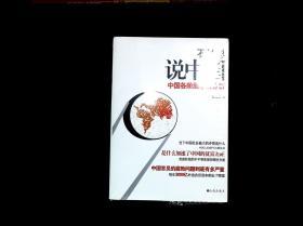 石述思说中国:中国各阶层的矛盾分析
