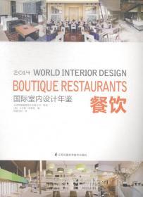 国际室内设计年鉴:2014:2014:餐饮:Boutique restaurants