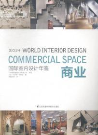 国际室内设计年鉴:2014:2014:商业:Commercial space