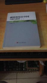 融资租赁在中国问题与解答(第二版)