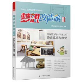 梦想改造家2