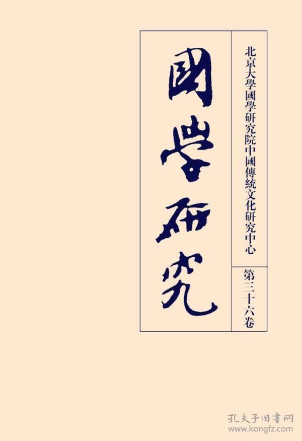国学研究(第36卷)