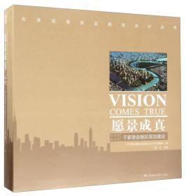 愿景成真:天津滨海新区于家堡金融区规划建设:planning and construction of yujiapu financial district, Binhai new area, Tianjin