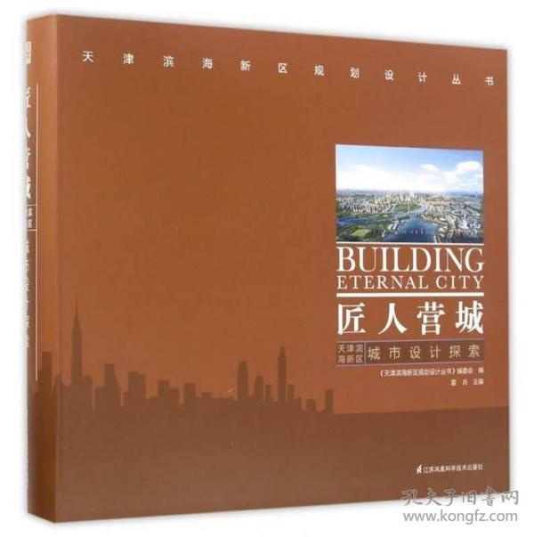 天津滨海新区规划设计丛书  匠人营城——天津滨海新区城市设计探